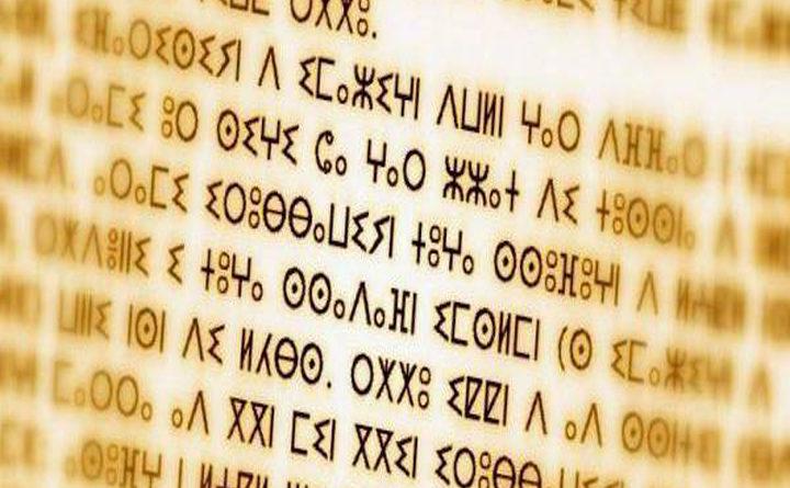 Tu ne tueras personne parce qu'il parle tamazight