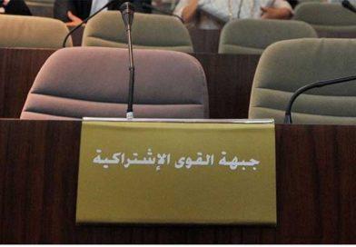 le FFS dénonce l'atteinte au principe de séparation des pouvoirs